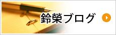 鈴榮ブログ